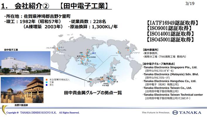 田中電子工業の概要